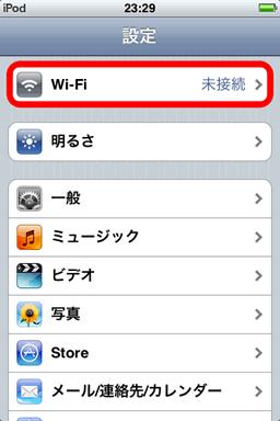 """""""設定""""をタップした後に""""WI-FI""""の接続先が表示されます。未設定ですので""""未接続""""の表示になっています。ここではWI-FIをタップします。"""