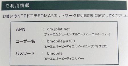 b-mobileの設定値です。