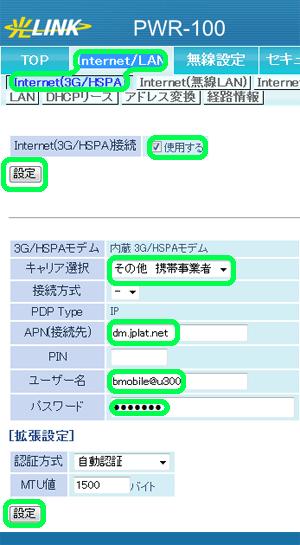 3G回線接続に必要な情報を入力します。