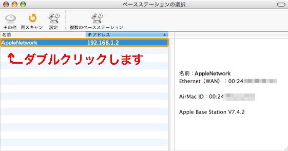 AirMac管理ユーティリティを起動した状態です。AirMacベースステーションから発信している電波をキャッチしてベースステーションの表示がされています。