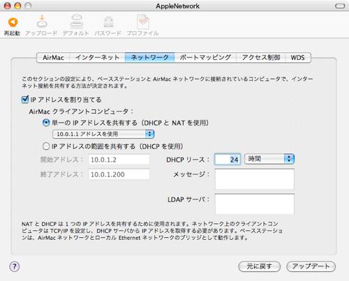 AirMacをルータモードで動作させるときの設定です。「IPアドレスを割り当てる」にチェックを入れるとDHCPが有効になります。