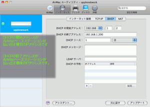ここの画面ではAirMacベースステーションがルータとして動作する時に IPアドレスを何番から何番まで使用するかの設定をすることができます。 開始アドレスが192.168.1.2から192.168.1.200まで使うことができますので 理論上では188台のコンピュータを接続することができます。