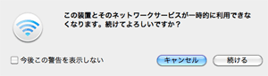 """最後にアップデートのボタンを押して""""続ける""""をクリックしてAirMacベースステーションの設定を更新します。"""