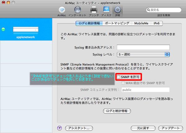 """""""詳細""""をクリックします。 """"ログと統計情報""""のタブから""""SNMPを許可""""にチェックが入っていると 設定がうまくいかないときがあるので設定を外して""""アップデート""""をクリックします。"""