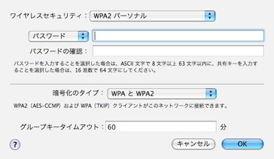 ワイヤレスセキュリティの種類を選択しパスワードを8文字から63文字で決めて入力します。