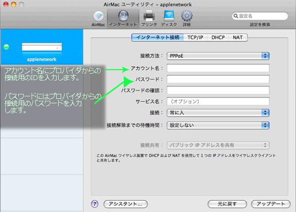 """上の項目に""""インターネット""""がありますのでクリックして選択した状態にします。 接続方法を""""PPPoE""""を選択します。 PPPoEを選択すると""""アカウント名""""、""""パスワード""""、""""パスワードの確認""""の入力する項目が表示されます。 """"アカウント名""""には現在契約しているプロバイダから送られてくる書類に接続用のIDや認証IDなどがありますのでそれを入力します。 """"パスワード""""にはプロバイダからの登録証に書いてあります""""接続パスワード""""、""""認証パスワード""""などの情報を入力します。 """"パスワードの確認""""にも同じパスワードの入力をします。 この状態で右下の""""アップデート""""をクリックします。 アップデート完了後Safariを起動してインターネットにつながっている事を確認します。 繋がっていない場合は""""アカウント名""""と""""パスワード""""の入力に相違があるかもしれませんのでもう一度確認してみて下さい。"""