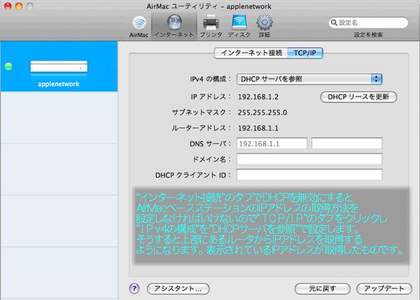"""""""TCP/IP""""のタブをクリックします。 前の画面の設定でAirMacベースステーションのDHCP機能を無効にするとAirMacベースステーションのIPアドレスの取得方法を 選択しなければいけないので""""IPv4の構成""""を""""DHCPサーバを参照""""で設定します。 そうすると上部にあるルータからIPアドレスを取得するようになります。 ここで表示されている""""IPアドレス""""が上部のルータからAirMacベースステーションに割り振られたIPアドレスです。"""