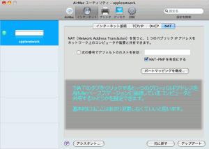 """""""NAT""""のタブをクリックします。NATはグローバルIPアドレスとプライベートIPアドレスの変換機能です。ここでは特に設定をしません。"""