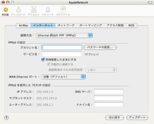 """""""Ethernet経由のPPPoE""""を選択すると「アカウント名」と「パスワード」を入力する画面が表示されすのでプロバイダからの書類に書いてある接続設定情報を入力します。"""