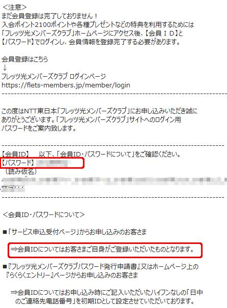 仮登録通知メール