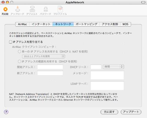 AirMacベースステーションをブリッジモードで動作させるときは「IPアドレスを割り当てる」のチェックを外して設定します。そうするとベースステーションのDHCP機能が無効になります。