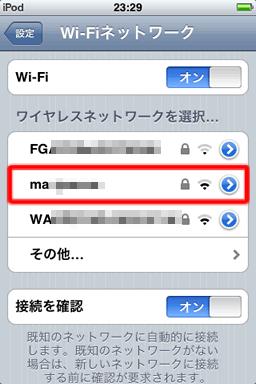 WI-FIをオンにするとiPod toutchが受信している無線の電波の名前が一覧になって表示されます。ここの画面でアクセスポイントになっている無線LANルータから発信しているネットワーク名(SSID)を選択します。
