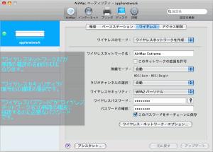 """この画面でAirMacベースステーションの無線の電波の設定を行います。 """"ワイヤレスネットワーク名""""がこのベースステーションから発信している無線の電波の名前の様なものです。 他社製のルータだとSSIDと呼んだりESSIDと呼んだりします。 この""""ワイヤレスネットワーク名""""は好きな文字で設定することができますがここに日本語を 入力するとWindowsをAirMacベースステーションに接続する時に文字化けしてしまうので半角英数の文字で入力したほうがよさそうです。 """"ワイヤレスセキュリティ""""が""""なし""""になっているとこの無線の電波が第三者に勝手に使われて しまうことになるので何かしら設定をしておいたほうがいいかもしれません。 今回は""""WPA2パーソナル""""で設定しますが利用環境によって""""WEP""""や""""WPAパーソナル""""で 変更してみると繋がりやすくなったりすることもあります。  """"WPAパーソナル""""や""""WPA2パーソナル""""を選択するとパスワードを入力するところが 出てきますのでそこに8文字から63文字以内でパスワードを決めて入力します。 このパスワードがSSIDとの接続に必要なものになります。"""