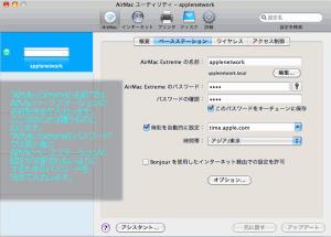 """AirMac Extremeの名前""では AirMacベースステーションの名前を決めることができます。 ""AirMac Extremeのパスワード""では 第三者に勝手にAirMacベースステーションの設定を変更されないようにするためのパスワードを決めることができます。"