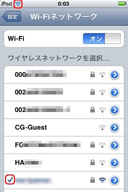 WI-FI接続成功すると設定画面のネットワーク名のところに「レ」のチェックマークがつきます。画面の左上にも無線が確立した波紋のマークが表示されます。