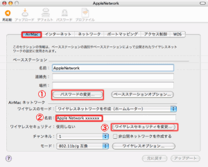 AirMac管理ユーティリティを起動してAirMacタブが選択されています。この画面ではAirMacベースステーションのパスワードとベースステーションの名前(SSID)とワイヤレスセキュリティの選択をします。