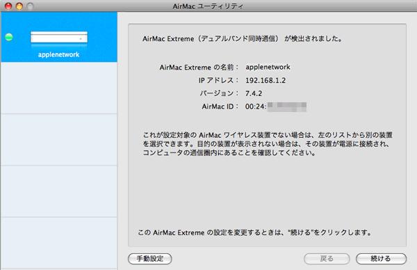 """AirMacユーティリティを起動してAirMacベースステーションの電波をキャッチすると""""検出されました""""と表示されます。検出されましたら左下の""""手動設定""""をクリックします。"""