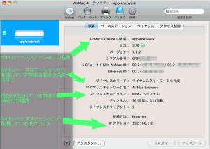 """AirMacユーティリティの""""概要""""のタブが選択されています。 ここの画面ではAirMacベースステーションの動作モードやワイヤレスセキュリティの設定を確認することができます。"""