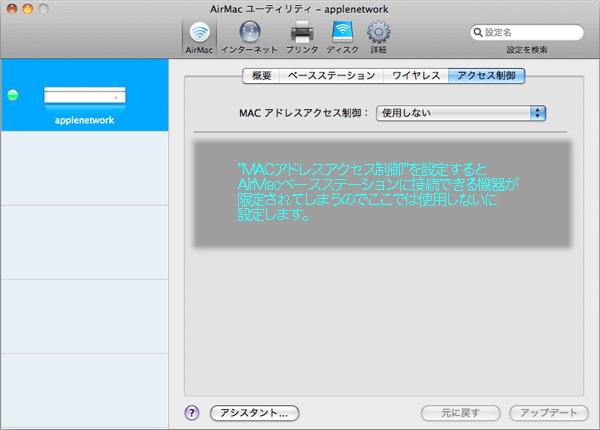 """""""アクセス制御""""のタブをクリックします。 アクセス制御のタブをクリックするとMACアドレスによるネットワークに接続できる 機器を限定するかしないかの設定をすることができます。 今回は""""使用しない""""で設定していきます。"""