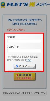 フレッツ光メンバーズクラブログイン画面