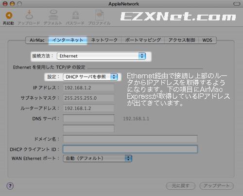 """「インターネット」タブをクリックし「接続方法」のプルダウンメニューから""""Ethernet""""を選択すると「設定」の項目が表示されるのでここでは""""DHCPサーバを参照""""を選択します。そうするとAirMacベースステーションがIPアドレスを上部のルータから取得するようになります。"""