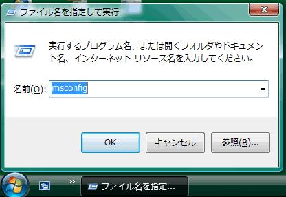 """ファイル名を指定して実行から""""msconfig""""を入力します"""