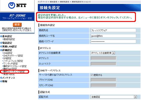 設定内容を更新しましたのメッセージを確認し静的ルーティング設定をクリック