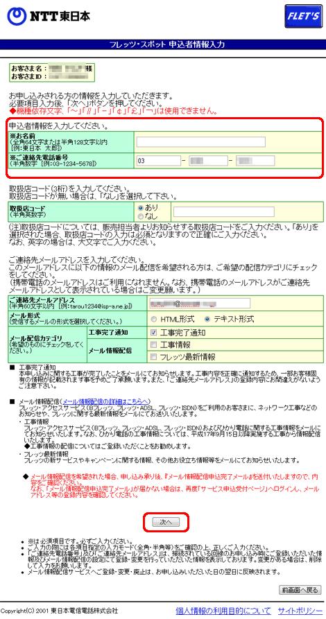 フレッツスポット申込者情報入力ページ