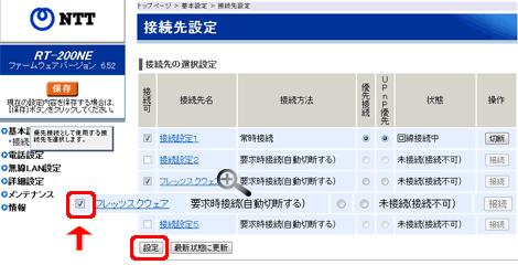 """""""接続先設定の画面に戻りますので先ほど作成した""""フレッツスクウェア""""の項目の""""接続可""""のチェックボックスにクリックしてチェックします。""""設定""""をクリックします。""""保存""""をクリックします。"""