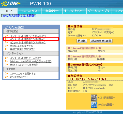 光ポータブルの設定画面が表示されますので「かんたん設定」の「インターネット接続を行う(無線LAN)」をクリックします。