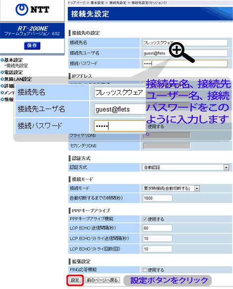 フレッツスクウェアに接続するためのPPPoE設定