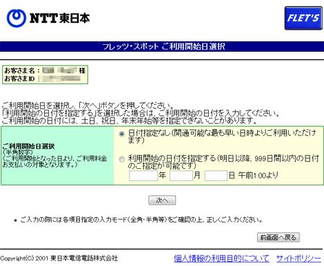 フレッツスポットご利用開始日選択ページ