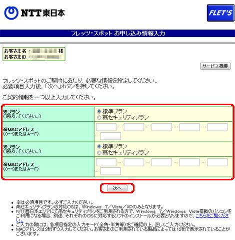 フレッツスポットお申し込み情報入力ページ