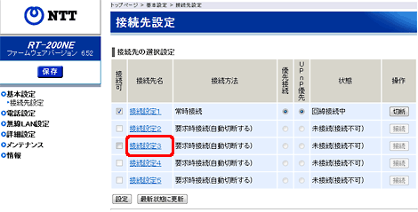 ルータの設定画面が表示されます。接続設定3をクリックします。
