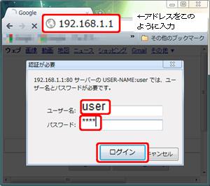 アドレスバーに192.168.1.1と入力しENTERを押します。