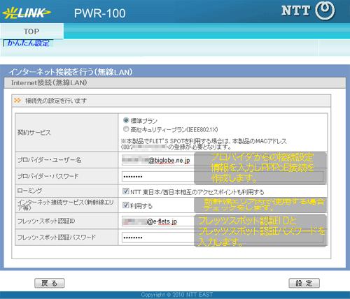 「プロバイダユーザー名」と「プロバイダーパスワード」の入力する欄に契約しているプロバイダの接続設定情報を入力します。
