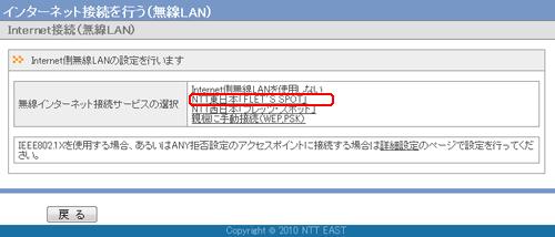 「無線インターネット接続サービスを選択」で「NTT東日本「FLET'SSPOT」」をクリックします。