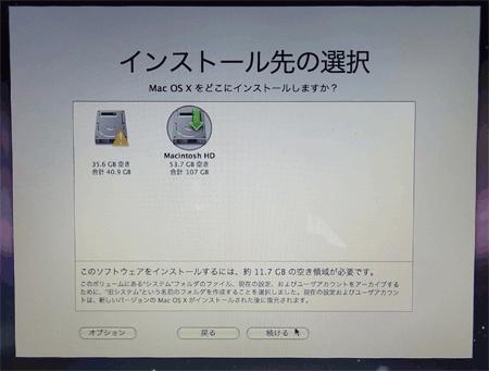 Macintosh HDにインストールする準備ができました。