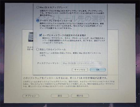 Mac OSのアップグレードをするのかアーカイブしてインストールするかを選択します。