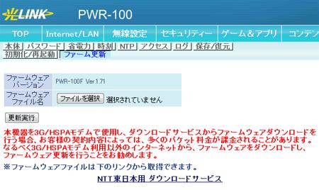 現在のファームウェアがver1.71です。