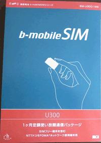 b-mobile-simカードが送られてきました。