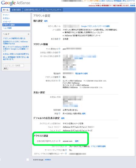 サイト許可設定 新バージョンの管理画面の場合