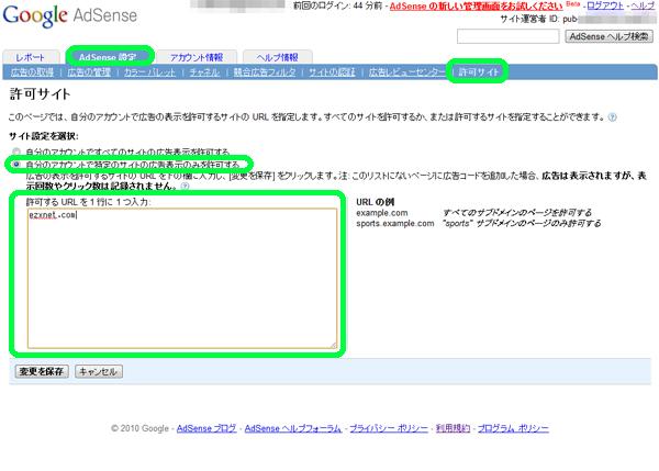 サイト許可設定 旧バージョンの管理画面の場合