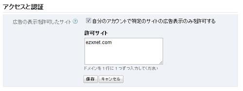 サイト許可したいURLの登録画面