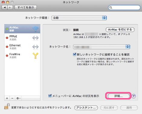 AirMacを選択して詳細をクリック