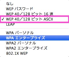WEP ASCIIを選択します