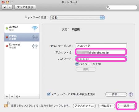 プロバイダの設定値を入力して適用をクリックします。