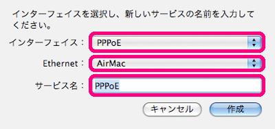 AirMac経由のPPPoEを作成