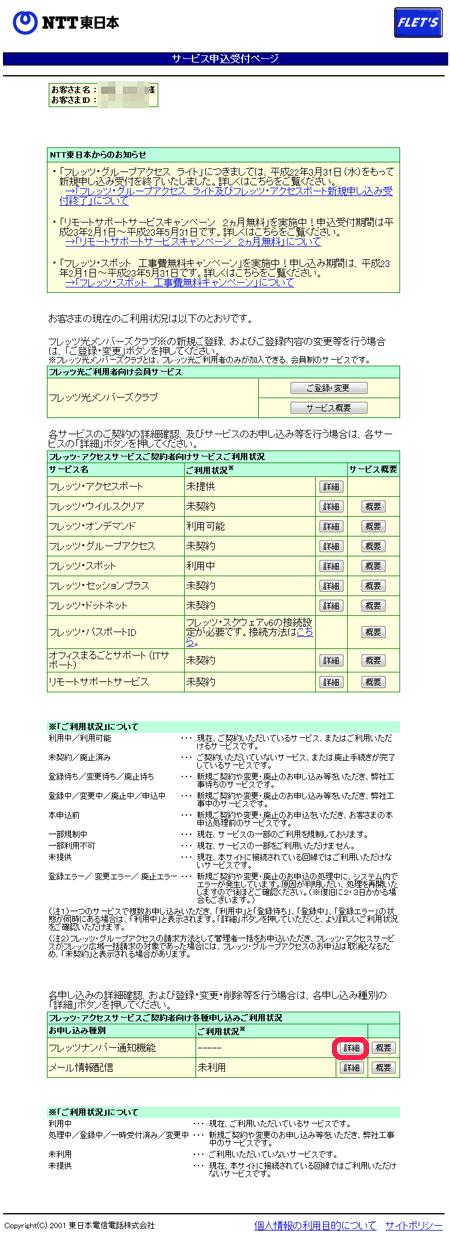 サービス申込受付ページ