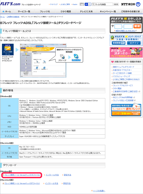NTT東日本フレッツ接続ツールダウンロードページ